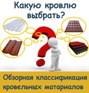 """""""Обзорная классификация кровельных материалов"""" Статья"""